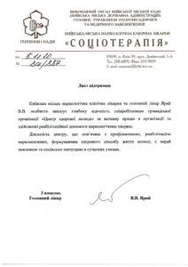 Киевская наркологическая клиника