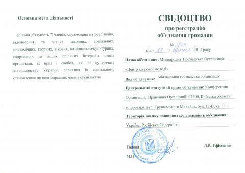 Центр Здоровой Молодежи - Украина Лечение наркомании