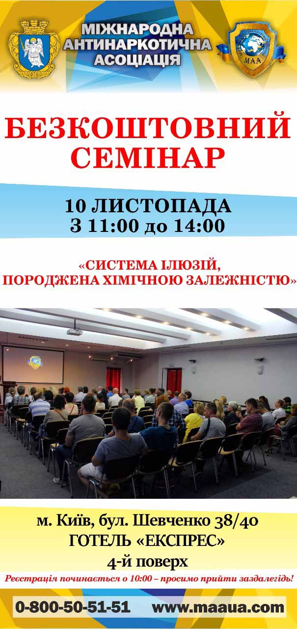 Бесплатный семинар для созависимых