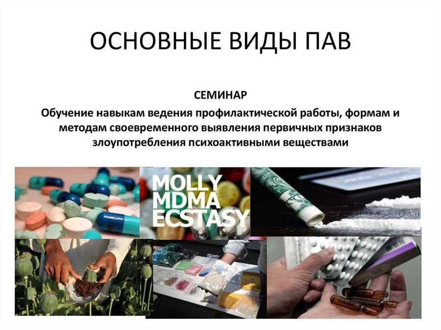 Центр Здоровой Молодежи - Украина ☑️ Найбільш шкідливі психоактивні речовини: топ 5!!