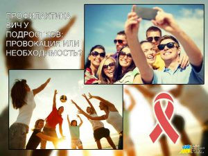 ‼️Профилактика ВИЧ у подростков: провокация или необходимость? ‼️ - 4.1 300x225