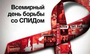 ‼️Профилактика ВИЧ у подростков: провокация или необходимость? ‼️ - new10 1 300x180