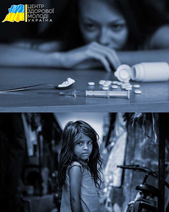 Залежність батьків, як фактор травмування дитини