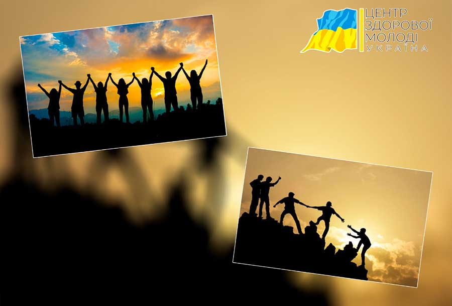 Центр Здоровой Молодежи - Украина Как зависимому человеку вернуться в социум