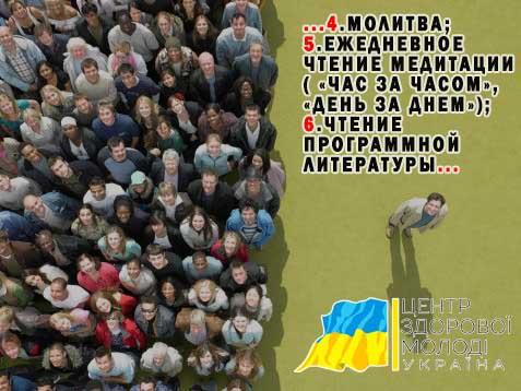 Центр Здоровой Молодежи - Украина Рекомендации трезвости