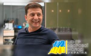 Президент Украины поддерживает зависимых людей - 1 141 kopiya 300x185