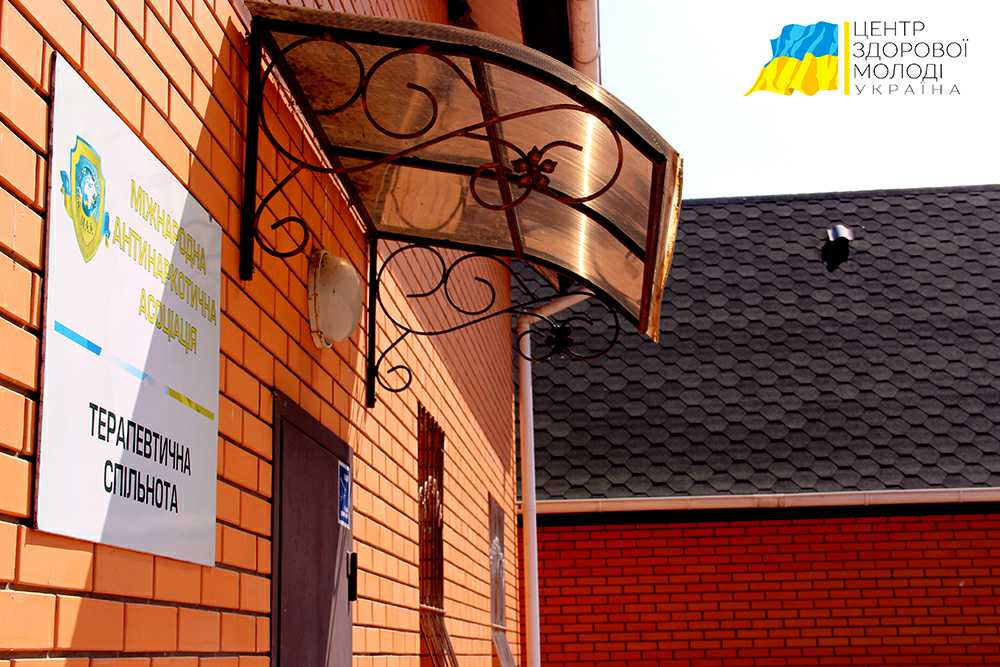 Реабилитационный центр в Херсоне - лечение зависимостей