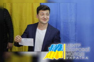 Президент Украины поддерживает зависимых людей - original 300x200