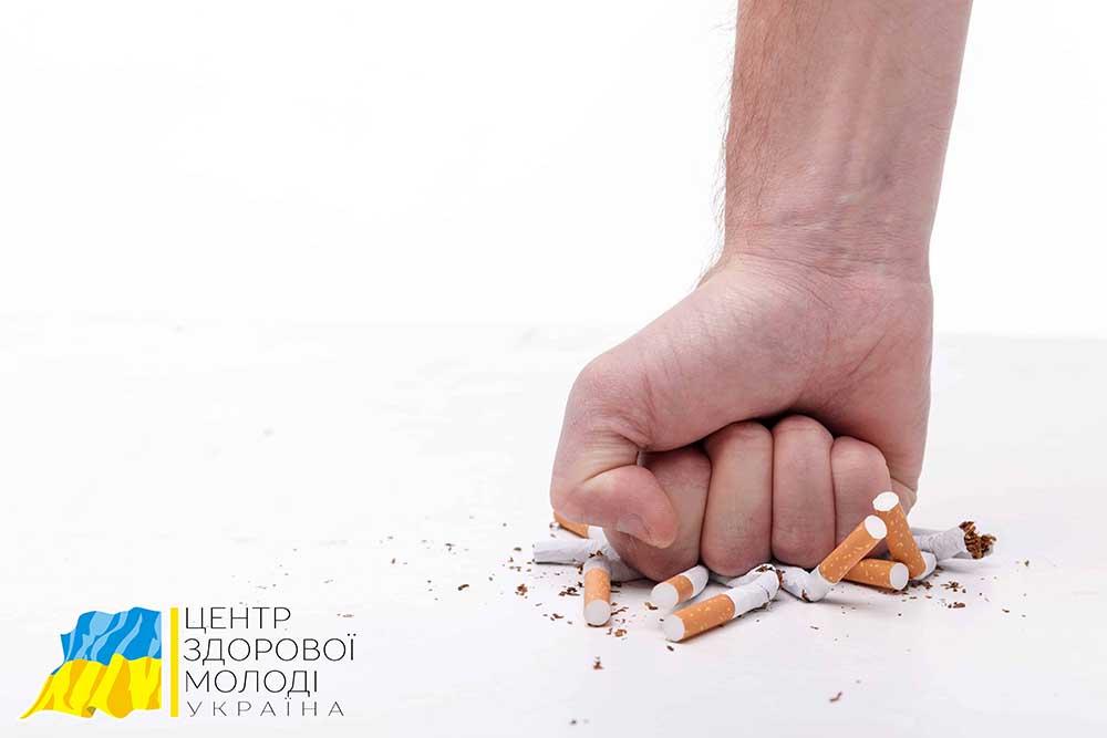 Как преодолеть никотиновую зависимость