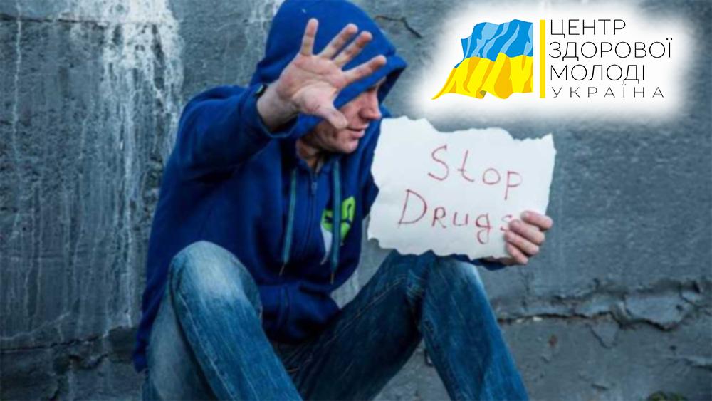 Чим наркотики відрізняються від психоактивних речовин