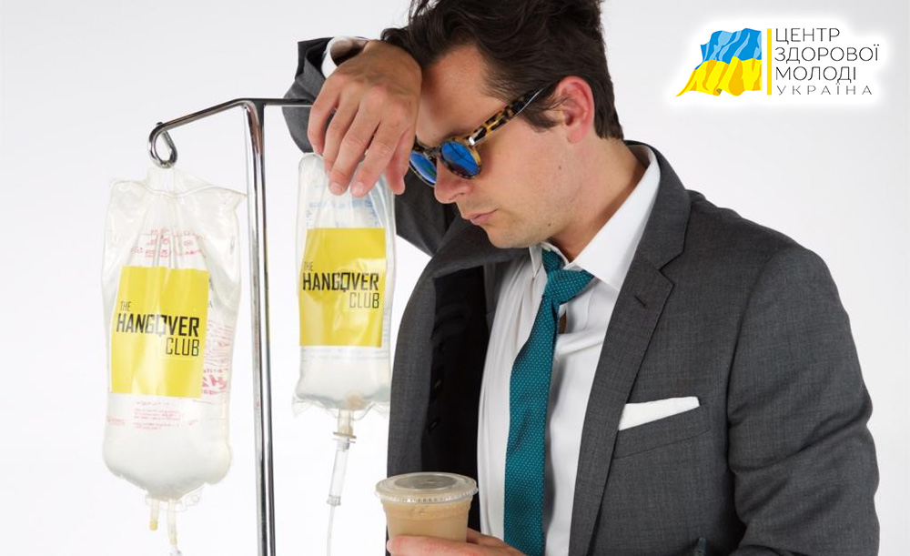 Центр Здоровой Молодежи - Украина Детоксикация организма, как этап лечения алкоголизма