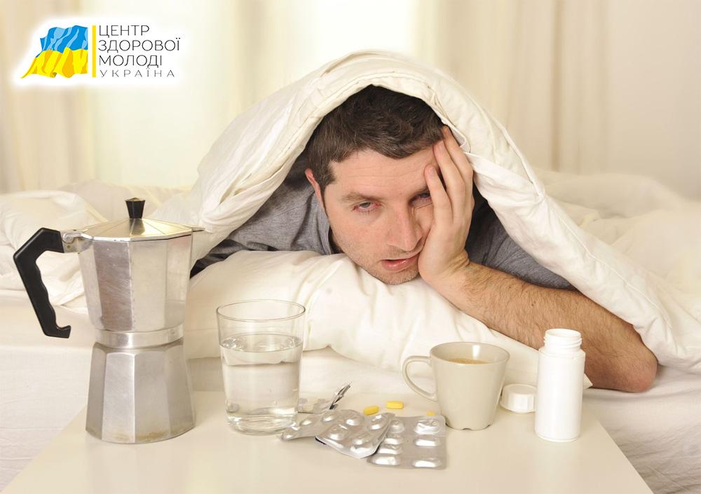 Різниця між похміллям та «синдромом відміни»