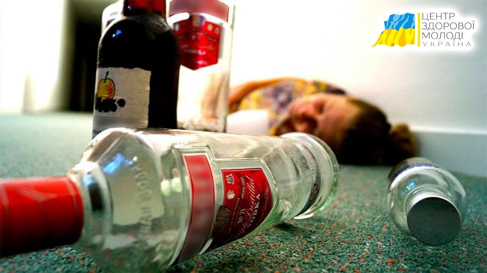 Як лікувати алкоголізм - alk01