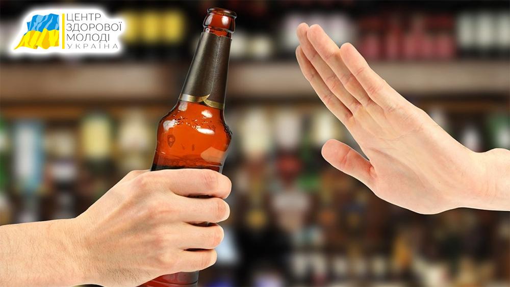 Як лікувати алкоголізм - alk06