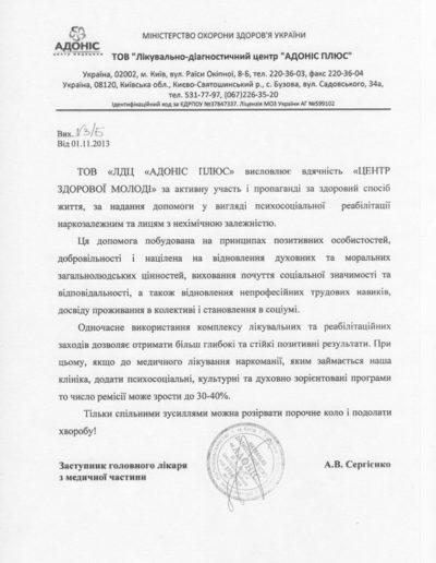 """Центр Здоровой Молодежи - Украина Лечение наркомании в реабилитационном центре """"Центр Здоровой Молодёжи"""""""