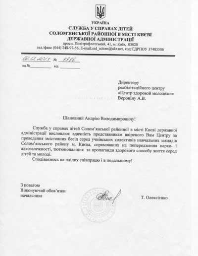 ЦЗМ Украина - 019 400x516