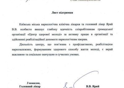 Центр Здоровой Молодежи - Украина Ярый В.В.