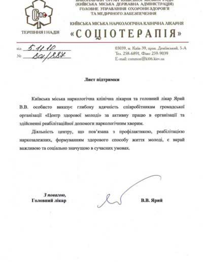 ЦЗМ Украина - 05 724x1024 2 400x516