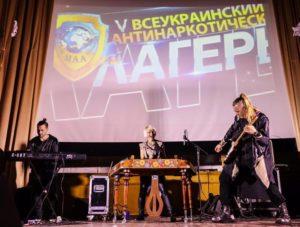 Центр Здоровой Молодежи - Украина 5-Й АНТИНАРКОТИЧЕСКИЙ ЛАГЕРЬ МАА 1 ДЕНЬ
