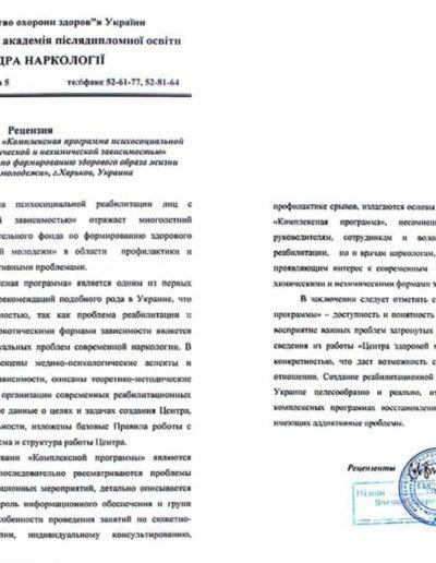 ЦЗМ Украина - recenziya 1024x683 1 400x516