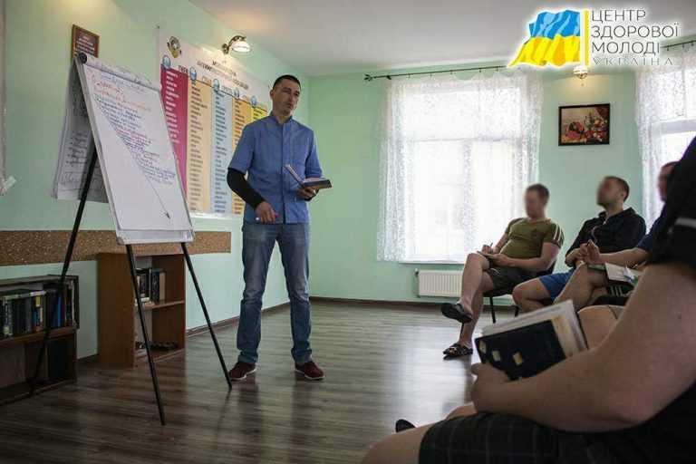 Центр Здоровой Молодежи - Украина Реабилитационный центр на Крюковщине