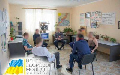 Центр Здоровой Молодежи - Украина Наши центры