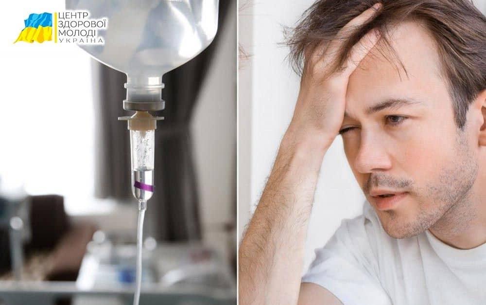 Лечение алкоголизма в Житомире - newczm10