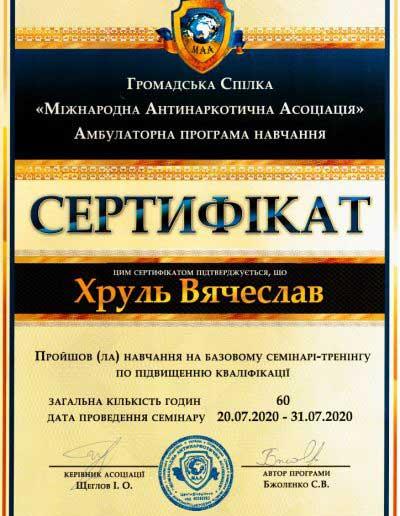 ЦЗМ Украина - hrul2 400x516