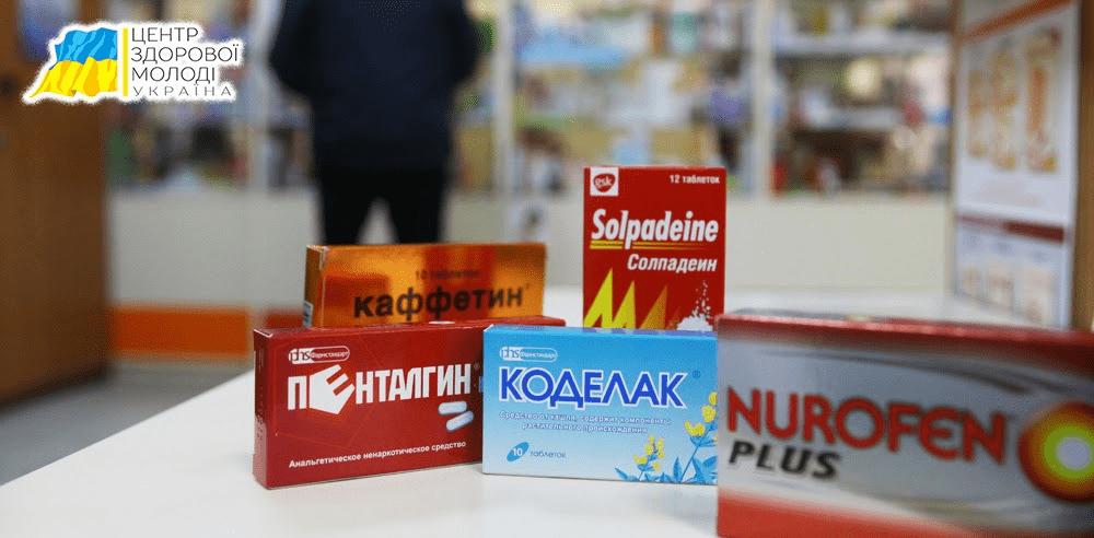 Центр Здоровой Молодежи - Украина Как бросить кодтерпин?