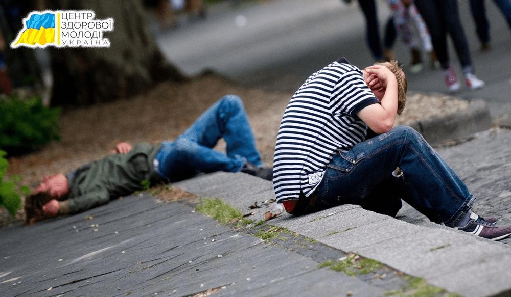 Центр Здоровой Молодежи - Украина Передозировка наркотиками