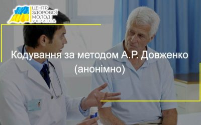 Кодирование по методу Довженко