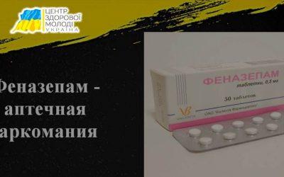 Феназепам та наркоманія