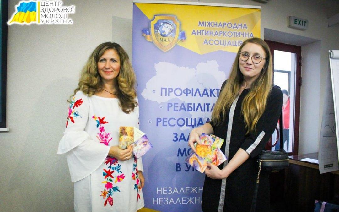"""""""Центр Здоровой Молодежи Украина"""" провел школу социальной работы и профилактики"""