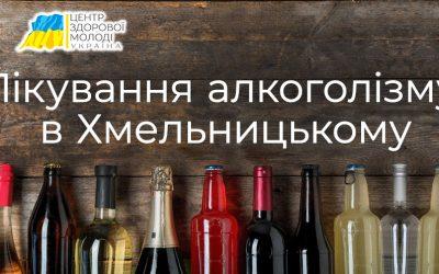 Лікування алкоголізму в Хмельницькому