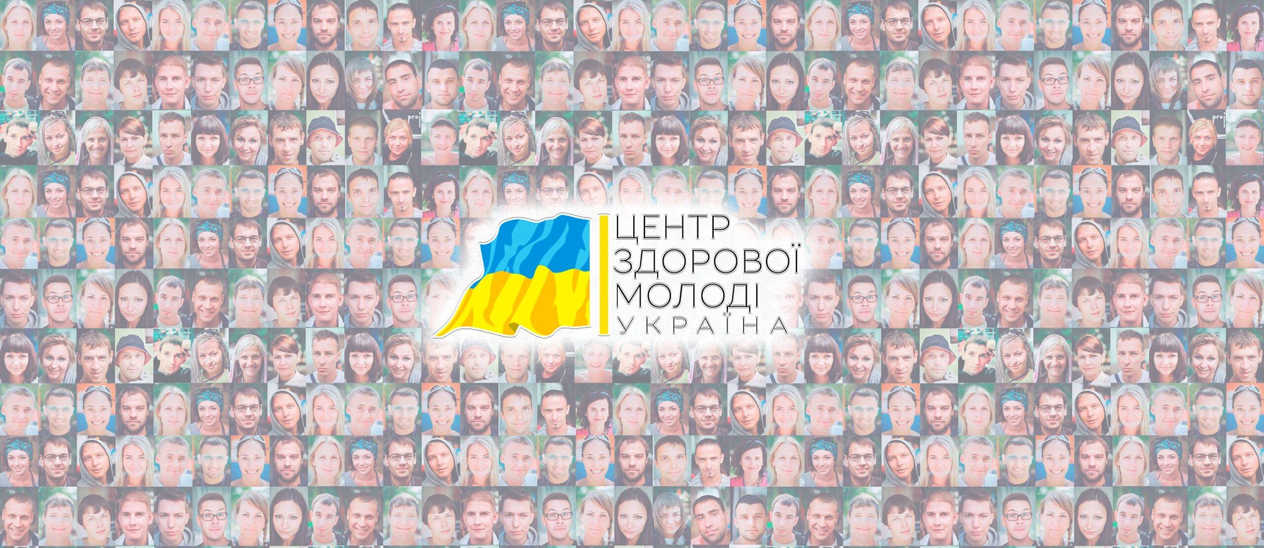 цзм Украина